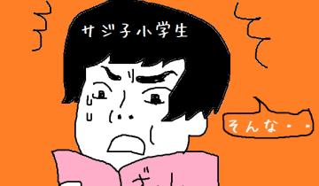 小学生サジ子