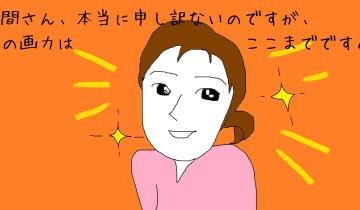 宮間さんイラスト