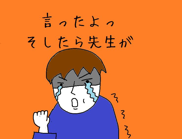 笑って!はるちゃん先生!【遠足編】