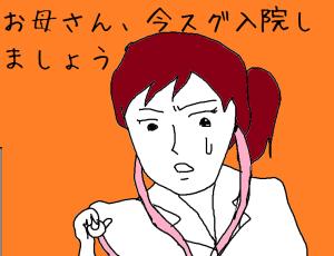若い女医2