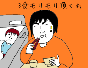 三食モリモリ