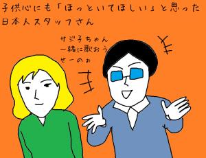 日本人スタッフさん